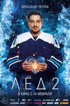 Постеры фильма «Лёд 2»