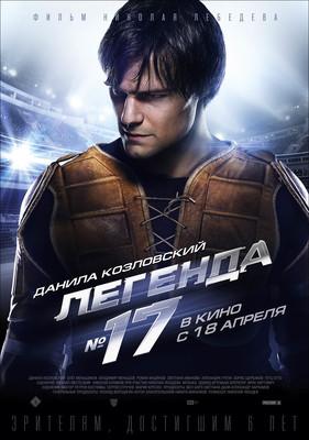 Постеры фильма «Легенда №17»