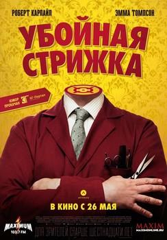 Постеры фильма «Убойная стрижка»