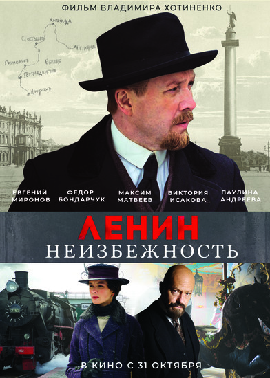 Постеры фильма «Ленин. Неизбежность»