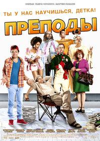 Постеры фильма «Преподы»