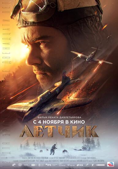 Постеры фильма «Лётчик»