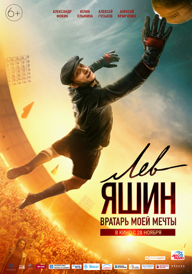 Постеры фильма «Лев Яшин. Вратарь моей мечты»