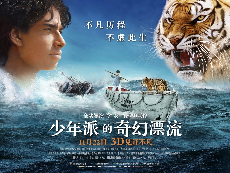 фильм про тигра в лодке 2012