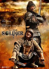 «Большой солдат» (Little Big Soldier)