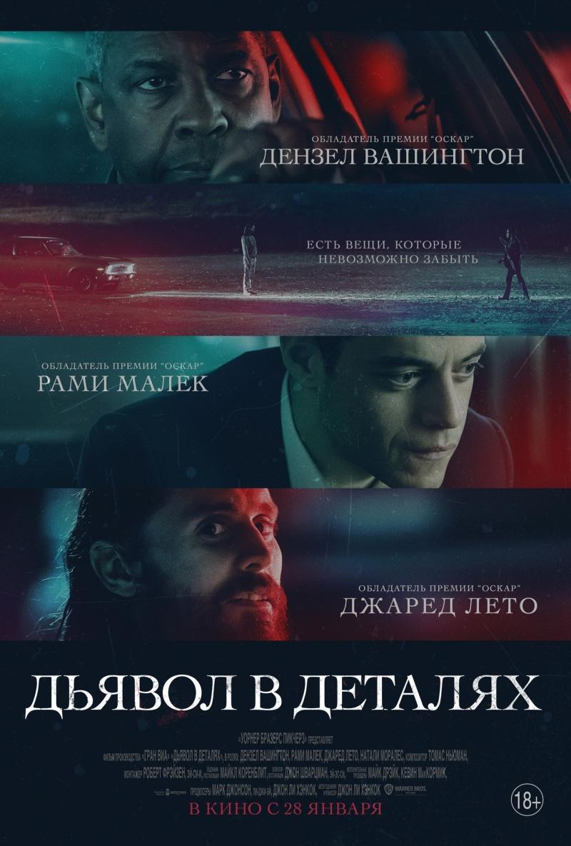 Дьявол в деталях, постер № 2