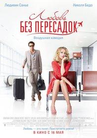 Постеры фильма «Любовь без пересадок»