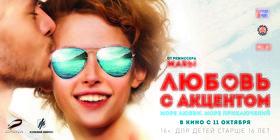 Постеры фильма «Любовь с акцентом»