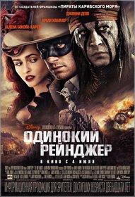 Постеры фильма «Одинокий рейнджер»