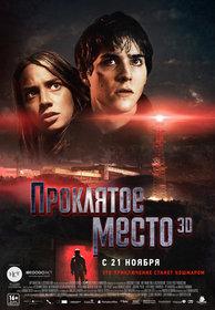 Постеры фильма «Проклятое место»