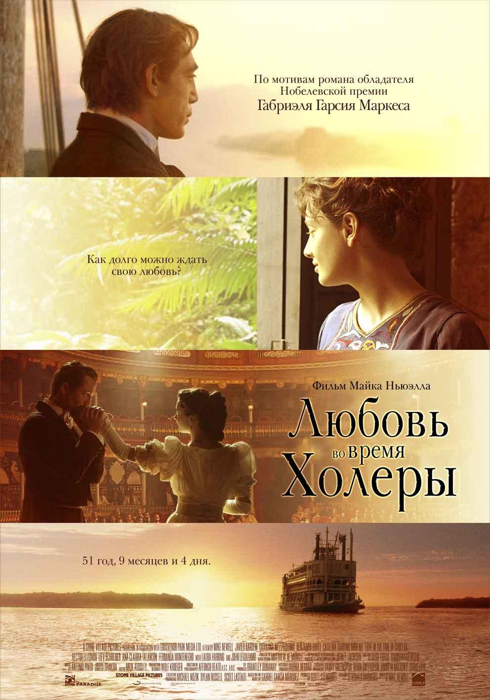 Любовь во время холеры, постер № 5