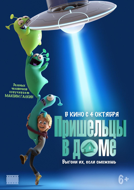 Пришельцы в доме, постер № 2