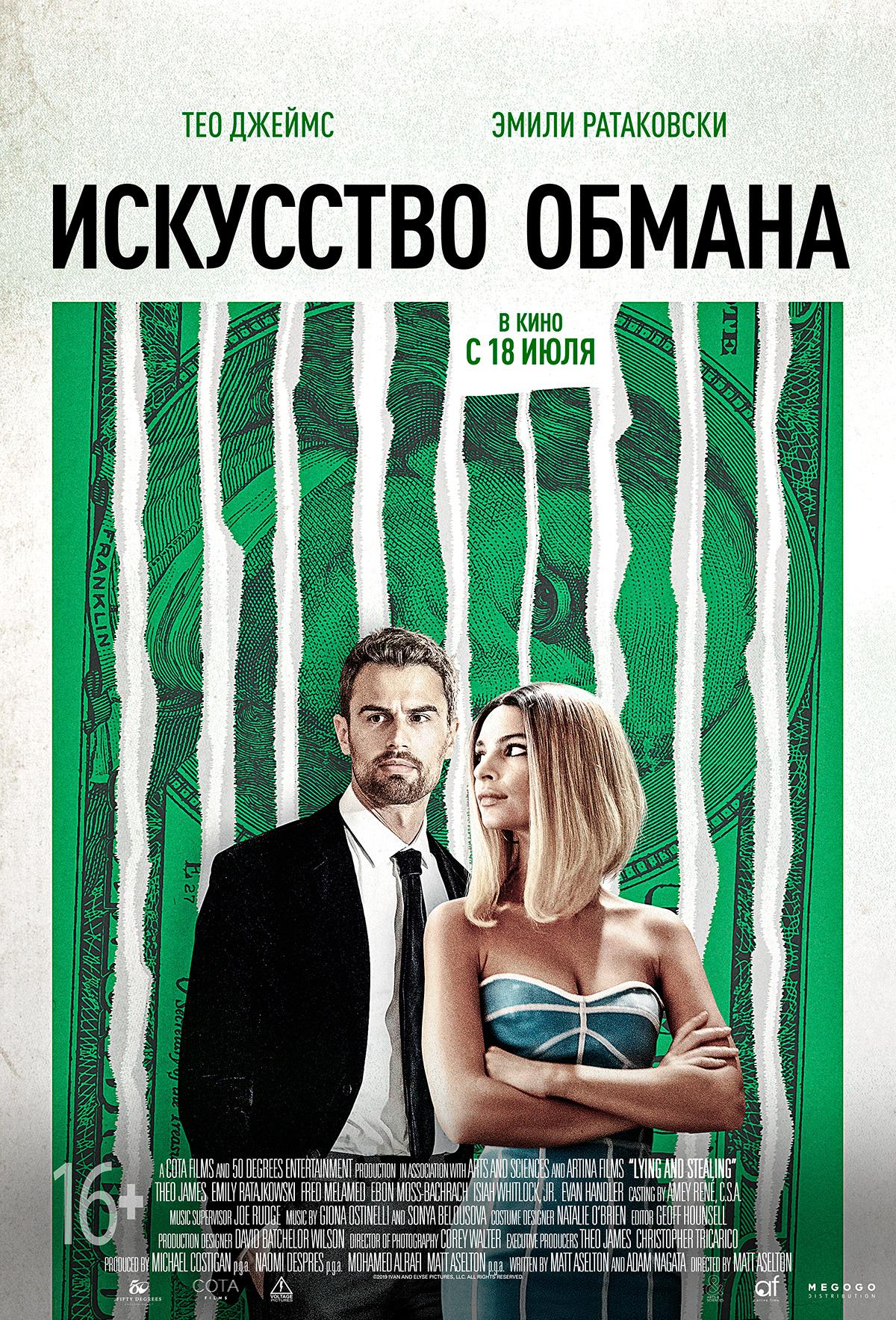 Искусство обмана, постер № 2