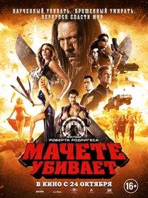Бокс-офис России за 17−20 октября