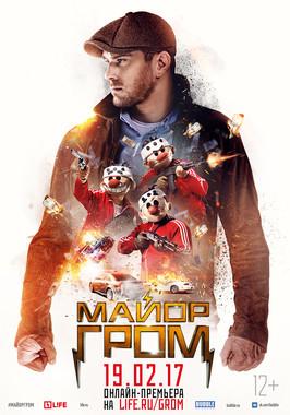 Постеры фильма «Майор Гром»