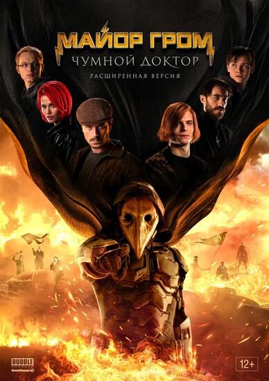 Постеры фильма «Майор Гром: Чумной Доктор»