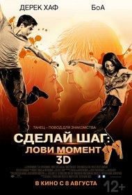 Постеры фильма «Сделай шаг: Лови момент»