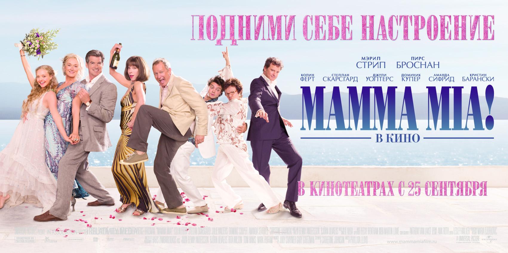 Мамма миа!, постер № 17