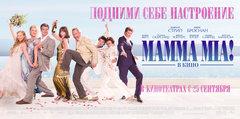 «Mamma Mia!» (Mamma Mia!)