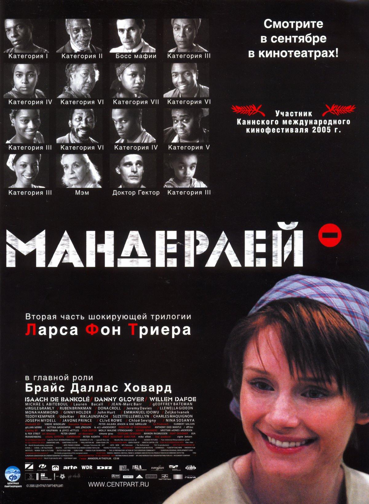Мандерлей, постер № 1