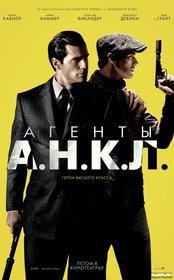 Постеры фильма «Агенты А.Н.К.Л.»