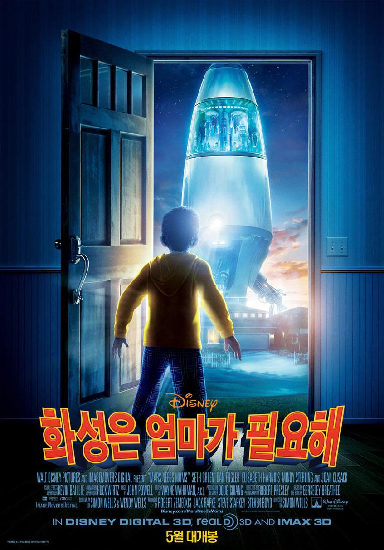 Тайна красной планеты, постер № 6