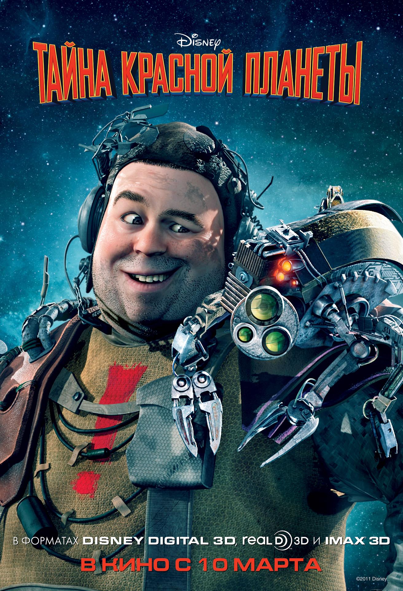 Тайна красной планеты, постер № 7