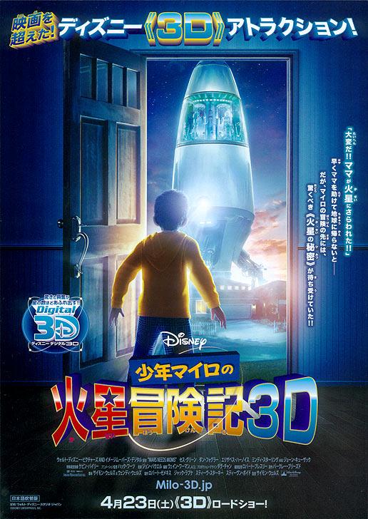 Тайна красной планеты, постер № 9