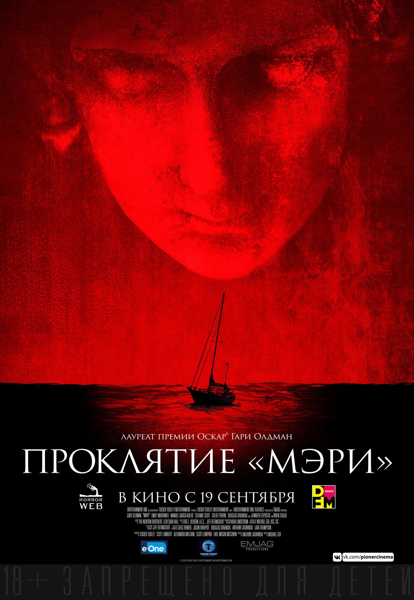 "Проклятие ""Мэри"", постер № 1"