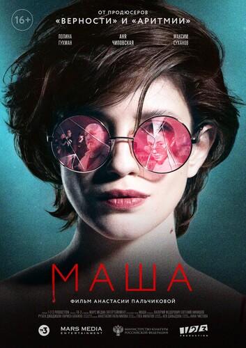 Постеры фильма «Маша»