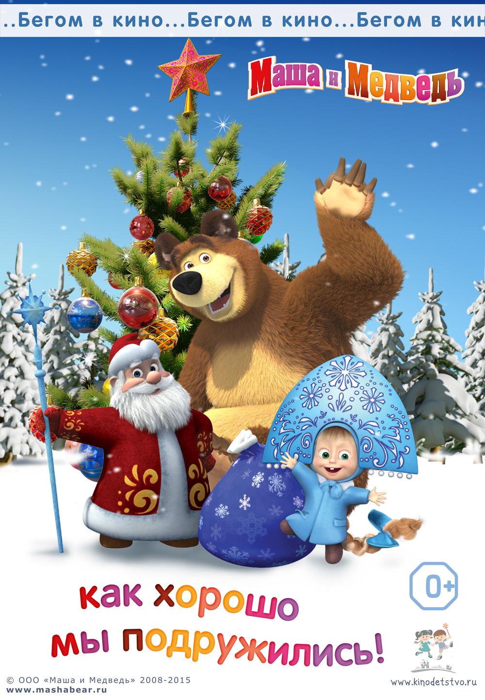 «Смотреть Медведи И Маша» — 2012