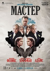 Постеры фильма «Мастер»