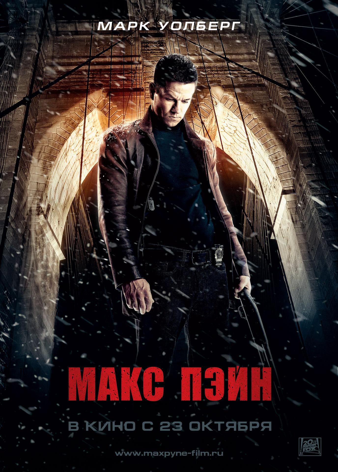 Макс Пэйн, постер № 5