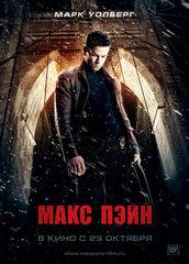 «Макс Пэйн» (Max Payne)