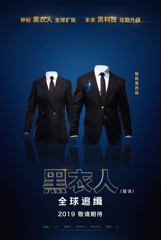 Люди в чёрном: Интернэшнл, постер № 8