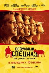 Безумный спецназ / The Men Who Stare at Goats (2009) DVDRip