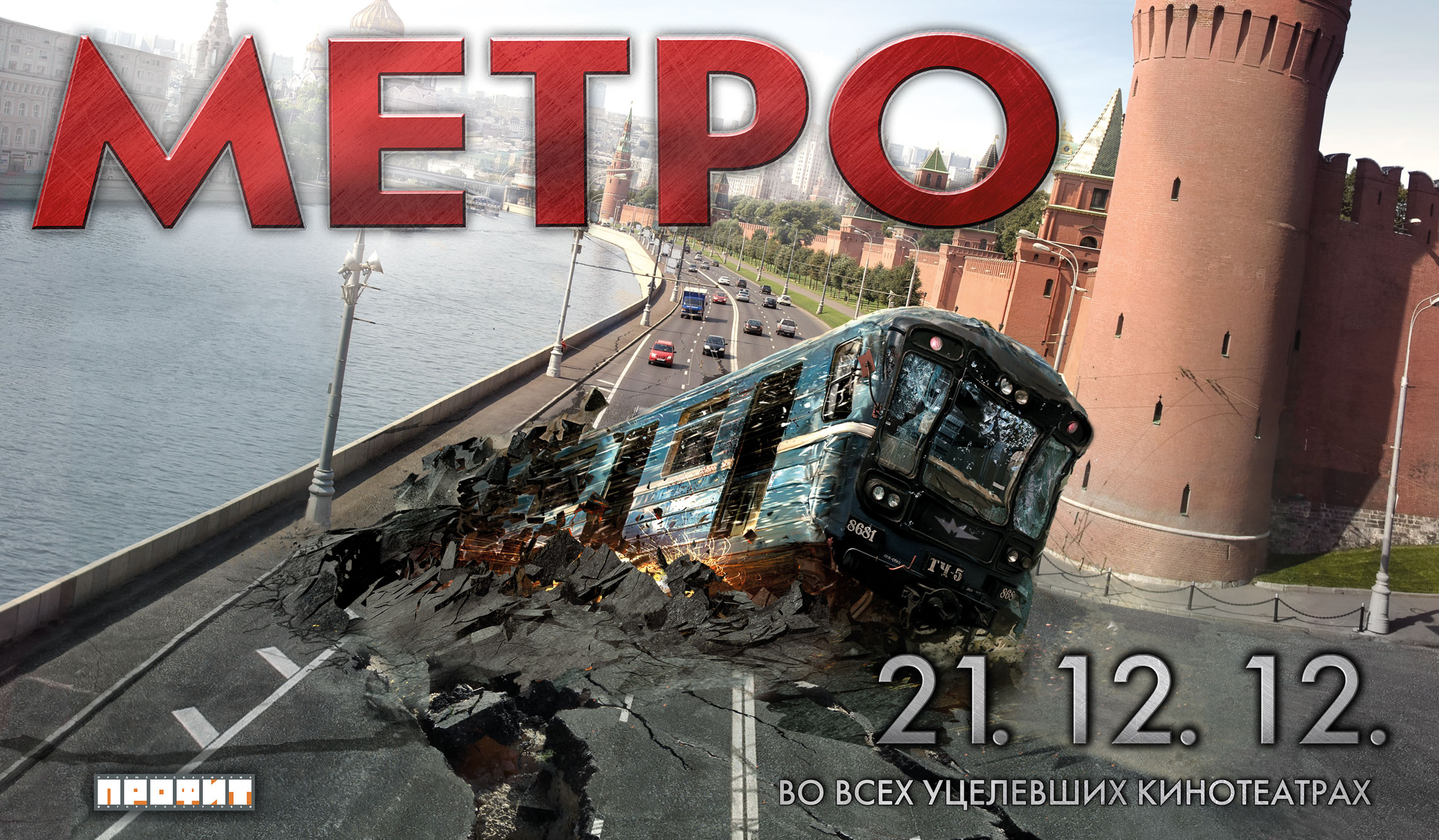 Метро, постер № 2