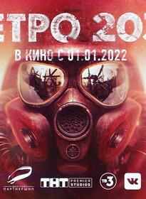 Постеры фильма «Метро 2033»