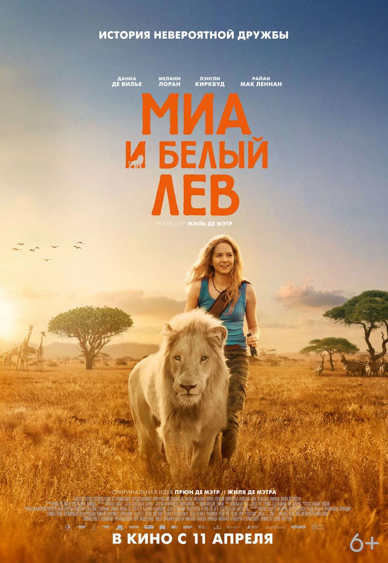 Миа и белый лев, постер № 5