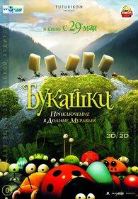 Постеры фильма «Букашки. Приключение в Долине муравьёв»
