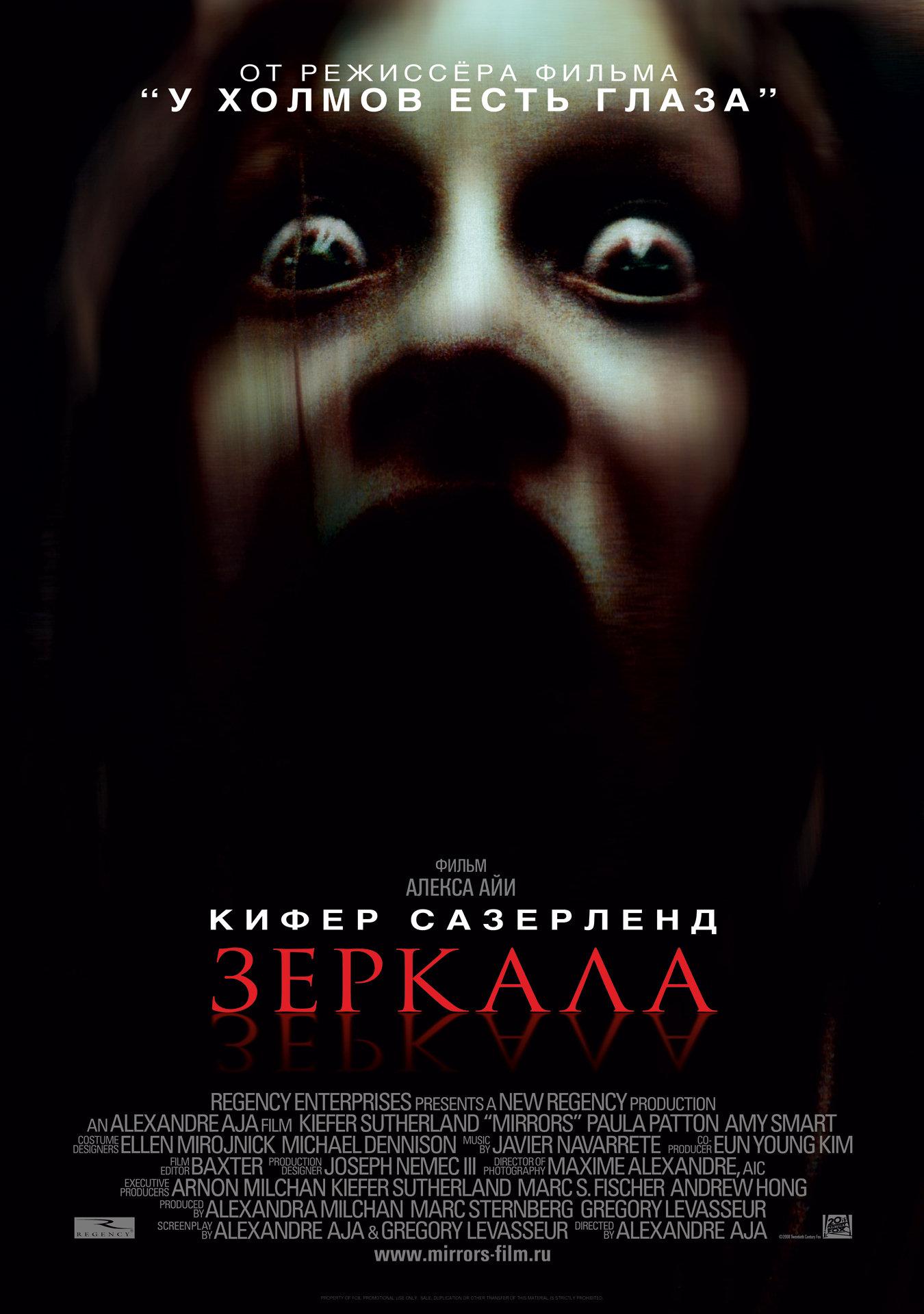 Зеркала, постер № 2