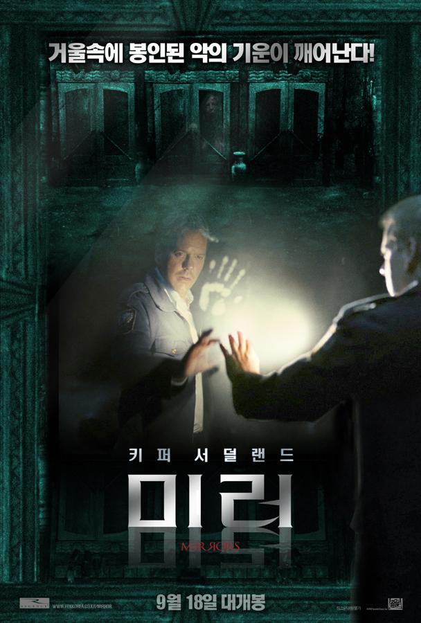 Зеркала, постер № 6