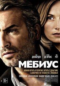 Постеры фильма «Мёбиус»