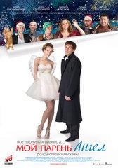 Розыгрыш билетов на премьеру «Мой парень ангел»