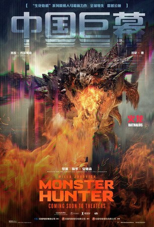 Постеры фильма «Охотник на монстров»