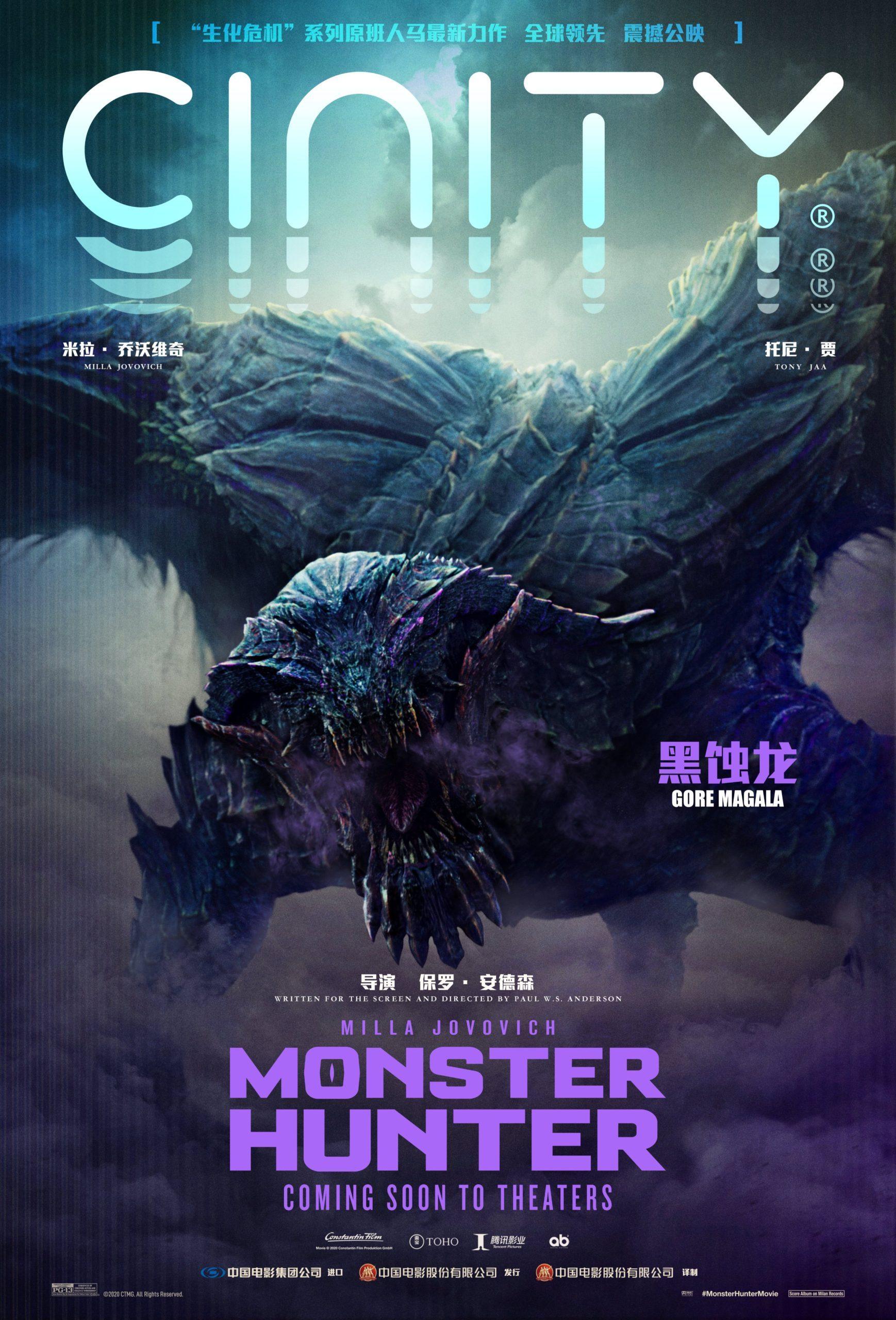 Охотник на монстров, постер № 17