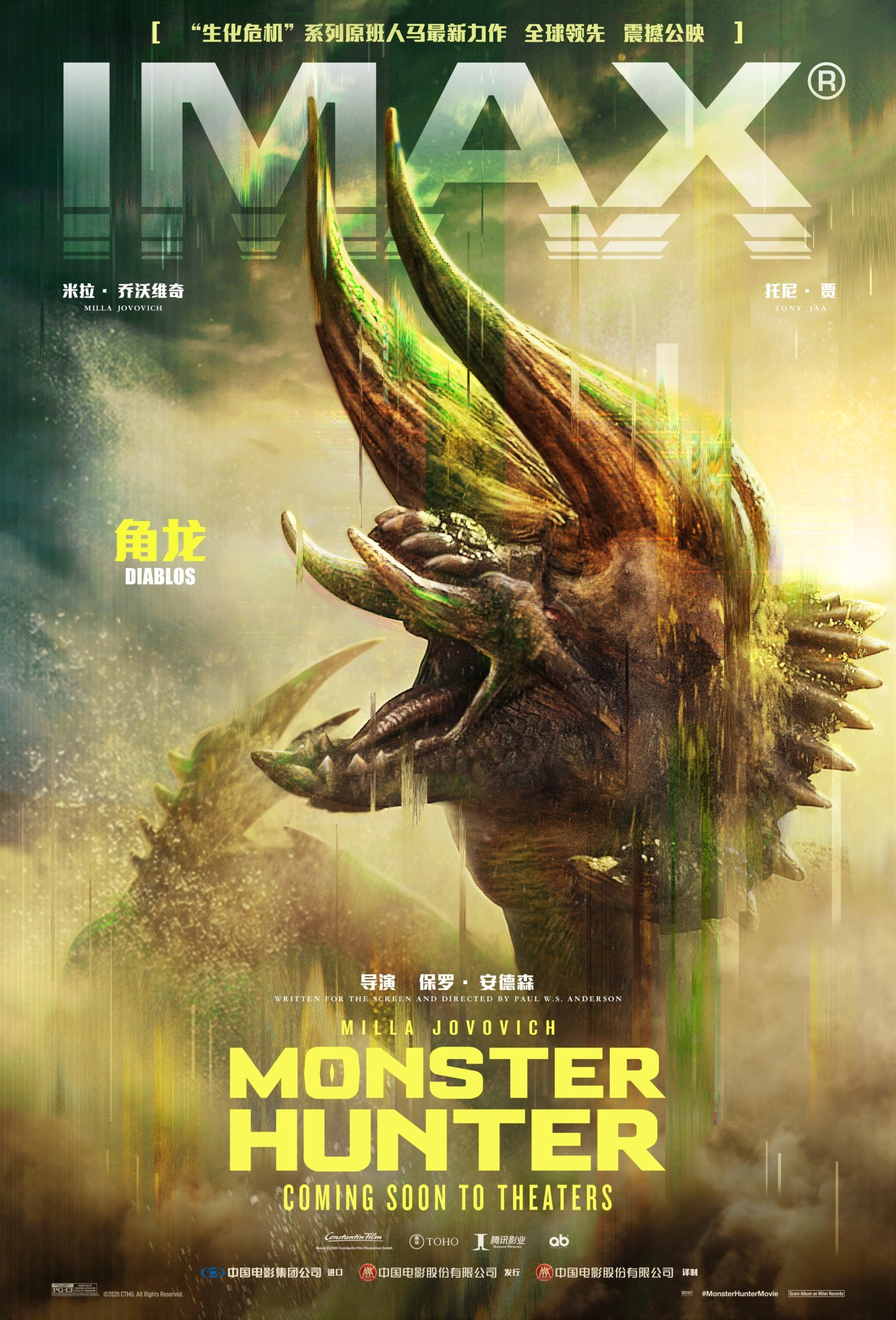 Охотник на монстров, постер № 18