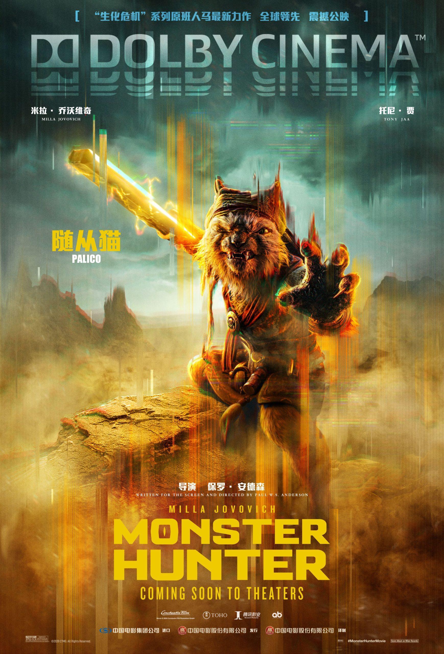 Охотник на монстров, постер № 19