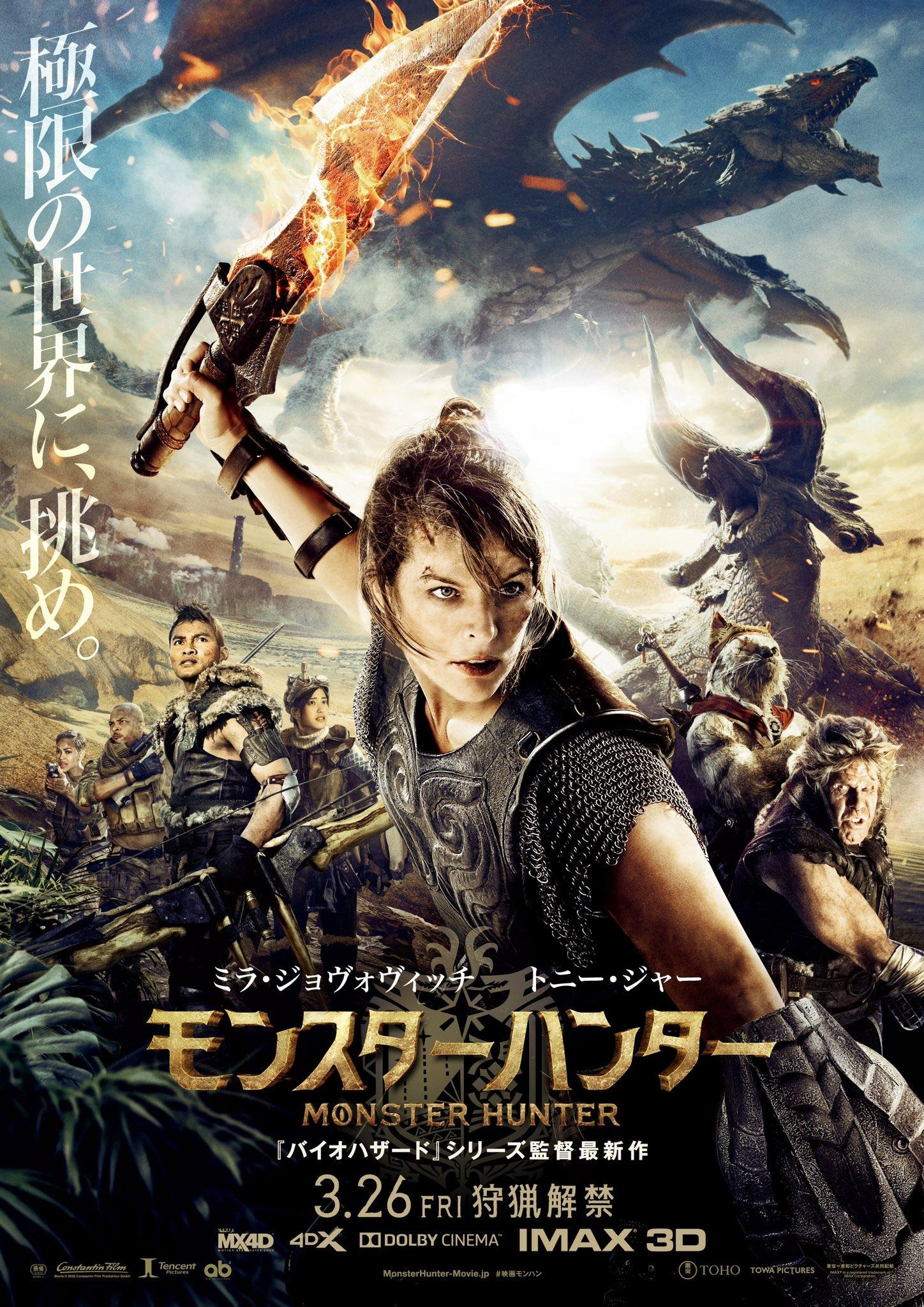 Охотник на монстров, постер № 23