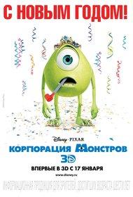 Постеры фильма «Корпорация монстров»